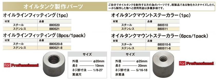 【CF POSH】油管接頭 - 「Webike-摩托百貨」