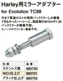 【CF POSH】Harley用 後視鏡轉接座 (For Evolution TC88) - 「Webike-摩托百貨」