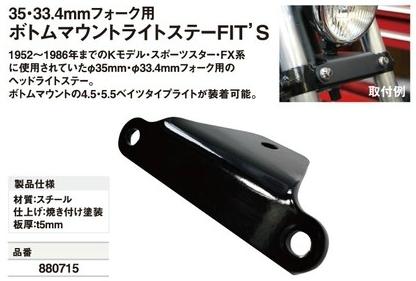 【CF POSH】33・35.4mm 前叉用  頭燈底部安裝支架 - 「Webike-摩托百貨」