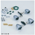 【CF POSH】螺絲固定型方向燈套件