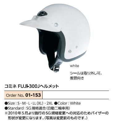 【KOMINE】FUJI-300J安全帽 - 「Webike-摩托百貨」