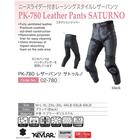 【KOMINE】PK-780 皮革褲Saturno
