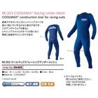 【KOMINE】Cool Max 競賽型網格內穿衣