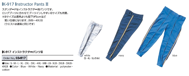 【KOMINE】IK-917 教練人員用長褲 3 - 「Webike-摩托百貨」