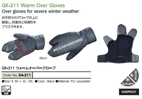 【KOMINE】GK-211 保暖外層手套 - 「Webike-摩托百貨」