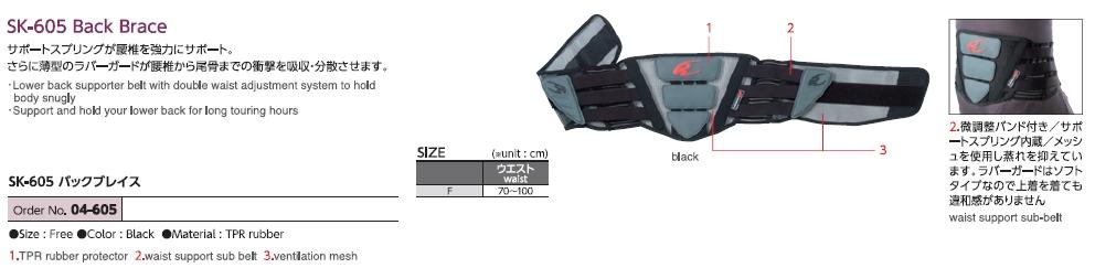 【KOMINE】SK-605 後護腰 - 「Webike-摩托百貨」
