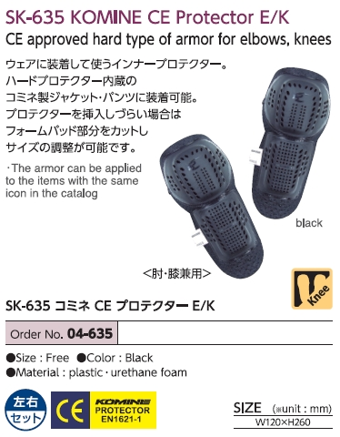 【KOMINE】SK-635 Komine CE 護肘/護膝 E/K - 「Webike-摩托百貨」