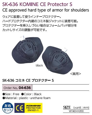 【KOMINE】SK-636 Komine CE 護板 S - 「Webike-摩托百貨」