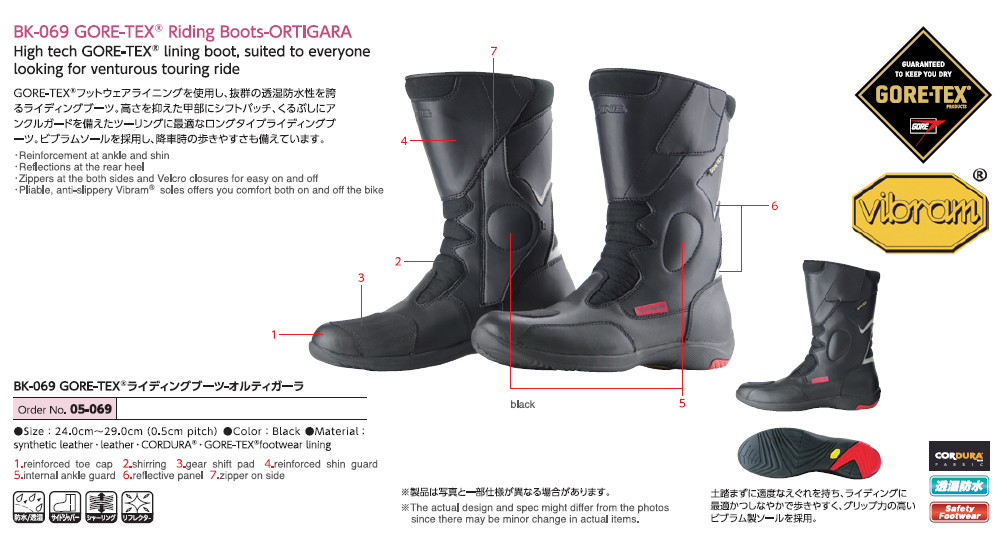 【KOMINE】BK-069 GORE-TEX 騎士車靴 - 「Webike-摩托百貨」