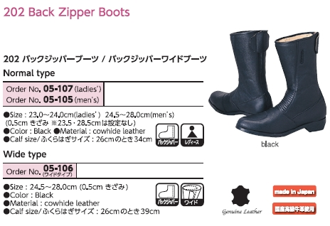【KOMINE】202車靴 - 「Webike-摩托百貨」