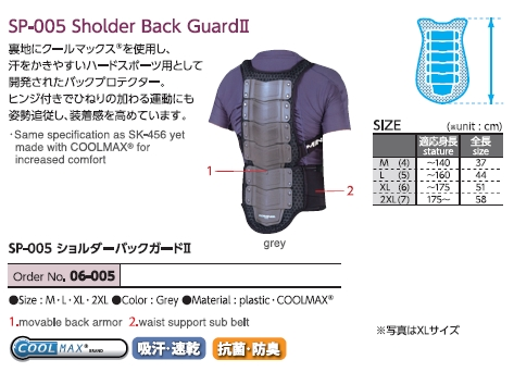 【KOMINE】SP-005 護背板 - 「Webike-摩托百貨」