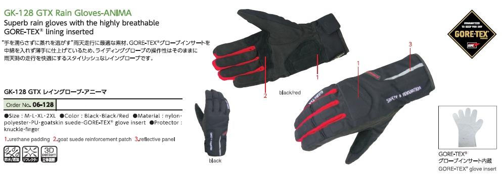 【KOMINE】GK-128 GTX 防雨手套-anima - 「Webike-摩托百貨」