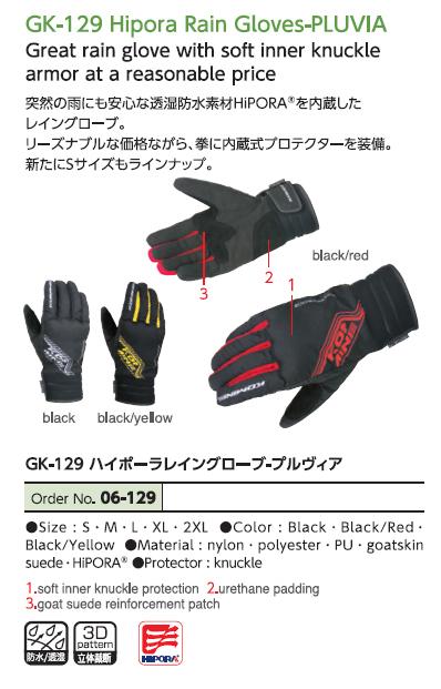 【KOMINE】GK-129 Hipora 防雨手套 Pluvia - 「Webike-摩托百貨」
