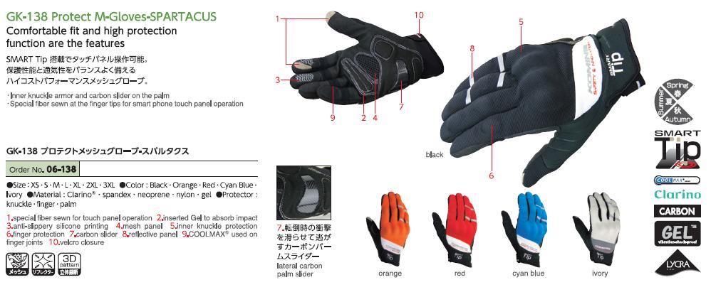 【KOMINE】GK-138 網格防護手套 Spartacus - 「Webike-摩托百貨」