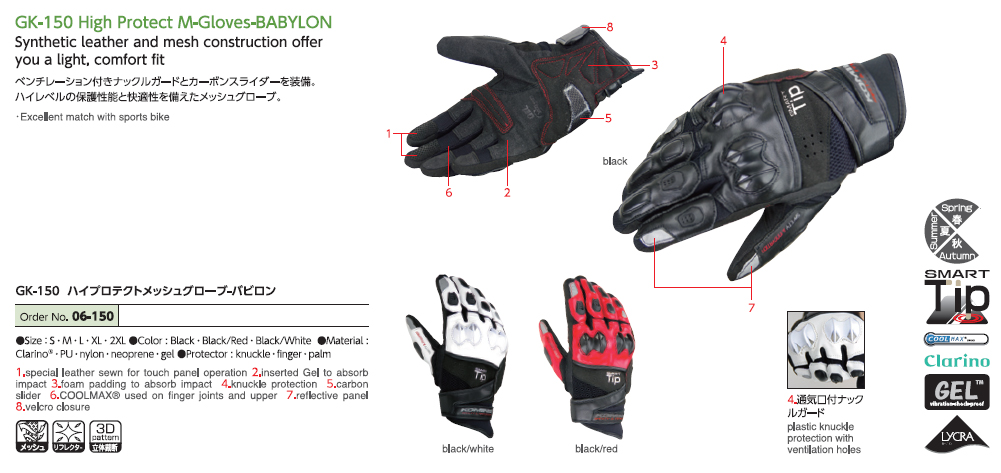 【KOMINE】GK-150 高防護網格手套Babylon - 「Webike-摩托百貨」