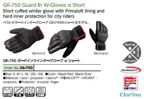 【KOMINE】GK-750 Guardin W 短手套 α - 「Webike-摩托百貨」