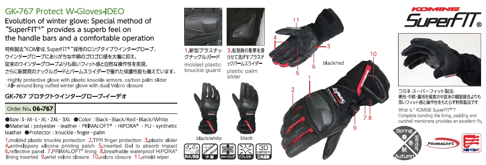 【KOMINE】GK-767 冬季防護手套-Ideo - 「Webike-摩托百貨」