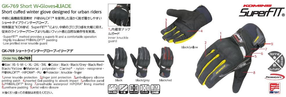 【KOMINE】GK-769 短版冬季手套-Iriade - 「Webike-摩托百貨」