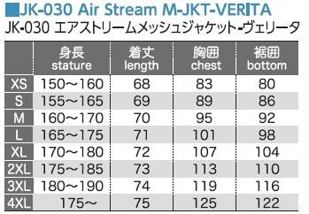 【KOMINE】JK-030 Airstream網格外套-welly - 「Webike-摩托百貨」