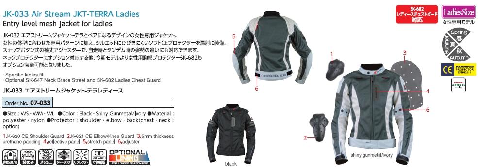 【KOMINE】JK-033 Airstream夾克-Terra Ladies - 「Webike-摩托百貨」