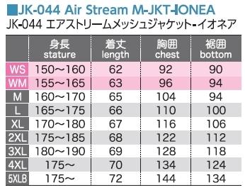 【KOMINE】JK-044 Airstream 網格外套- Ionea - 「Webike-摩托百貨」