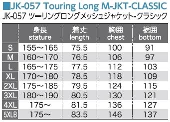【KOMINE】JK-057旅行網格長外套 Classic - 「Webike-摩托百貨」