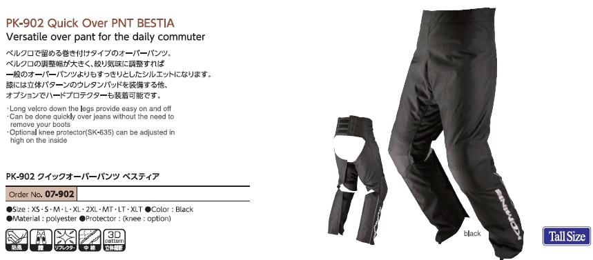 【KOMINE】PK-902 快拆外穿褲 Besutia - 「Webike-摩托百貨」