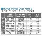 【KOMINE】PK-908 冬季防風外穿車褲 II