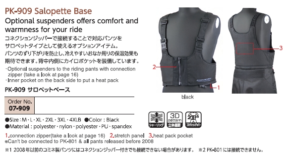 【KOMINE】PK-909 連身工作褲上半身 - 「Webike-摩托百貨」