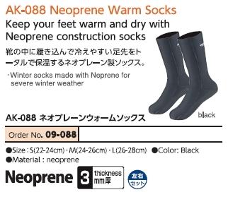 【KOMINE】AK-088 氯丁橡膠保暖襪 - 「Webike-摩托百貨」