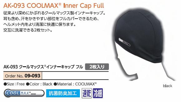 【KOMINE】AK-093 Cool Max涼感內襯頭套 - 「Webike-摩托百貨」