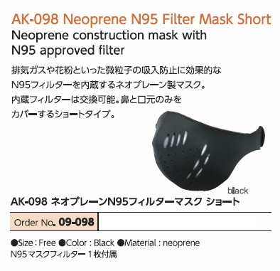 【KOMINE】AK-098 NeopreneN95過濾式口罩 (短) - 「Webike-摩托百貨」