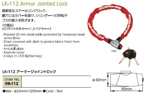 【KOMINE】LK-112 大鎖鎖頭 - 「Webike-摩托百貨」
