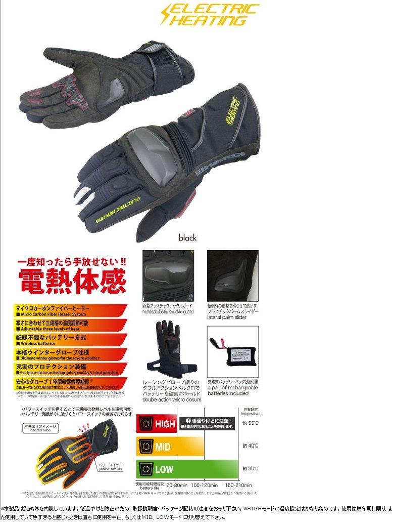 【KOMINE】GK-770 電熱手套Omero - 「Webike-摩托百貨」