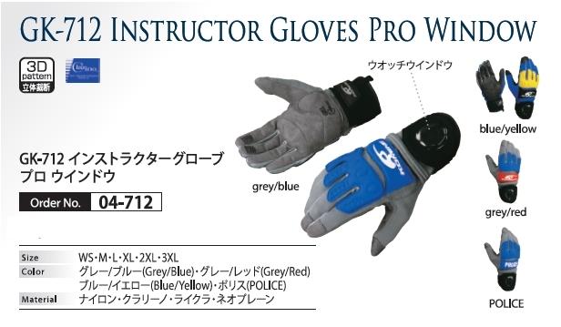 GK-712 教練人員手套 Pro window
