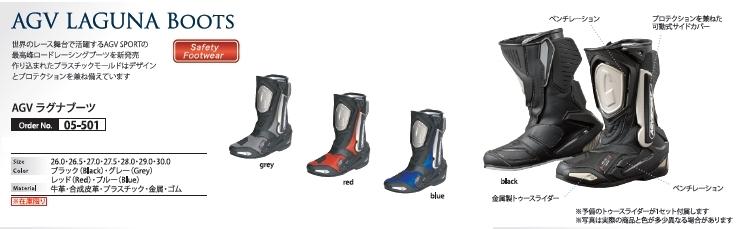 AGV Laguna車靴