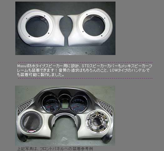 【M-SOUL】前喇叭固定框組 - 「Webike-摩托百貨」