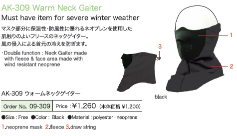 【KOMINE】AK-309 頸部保暖套 - 「Webike-摩托百貨」