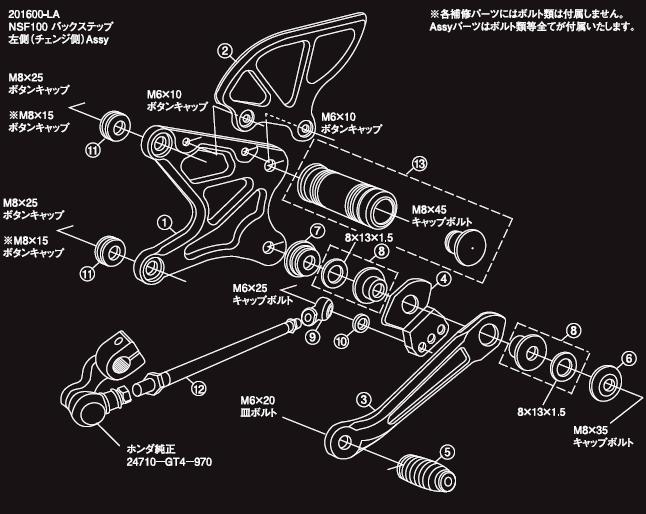 腳踏後移用襯套 D-12.5 L-2