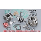 SHIFT UP 110cc HR Square Bore/Stroke Up Kit
