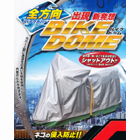 Hirayama Industry BIKE DOME (MotorcycleDome) Type 2