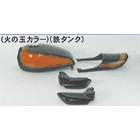【DOREMI COLLECTION】鐵製 油箱/外觀套件 - 「Webike-摩托百貨」