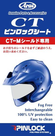 【Arai】CT Pinlock 安全帽鏡片 - 「Webike-摩托百貨」