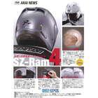 【Arai】SZ-RAM4 STOUT 安全帽