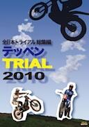 顛峰TRIAL 2010 全日本考驗總集編