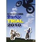 【Wick Visual Bureau】顛峰TRIAL 2010 全日本考驗總集編