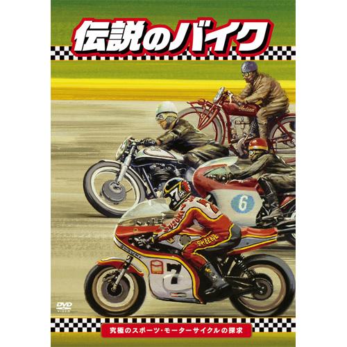 「傳說的摩托車」-運動摩托車的終極追求