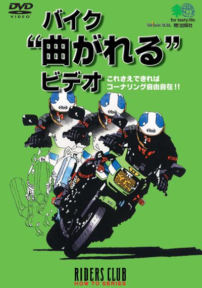 RCV 摩托車過(轉)彎操作