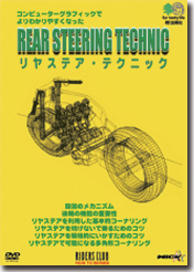 REAR STEERING TECHNIC 後輪轉動技術