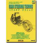 【Wick Visual Bureau】REAR STEERING TECHNIC 後輪轉動技術